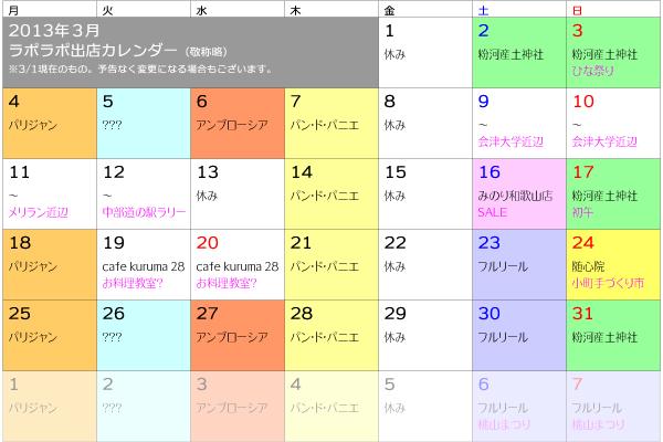 2013年3月カレンダー