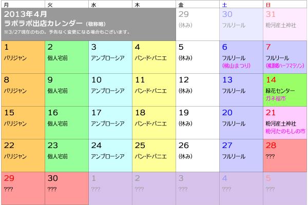 2013年4月ラポラポ出店カレンダー