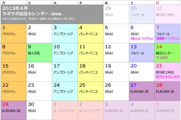 2013年4月出店カレンダー
