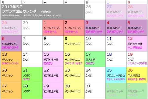 5月出店カレンダー