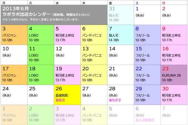 6月の出店カレンダー