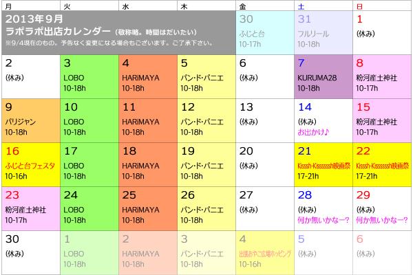 2013年9月出店カレンダー