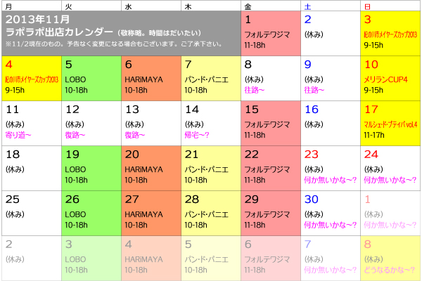 2013年11月出店カレンダー