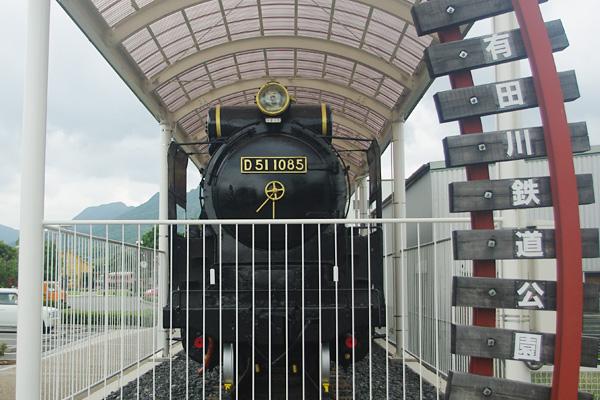 有田川鉄道公園のD51