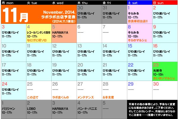 2014年11月出店カレンダー