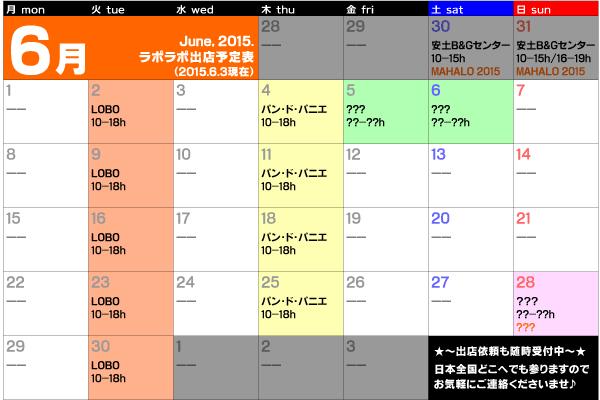 2015年6月出店カレンダー