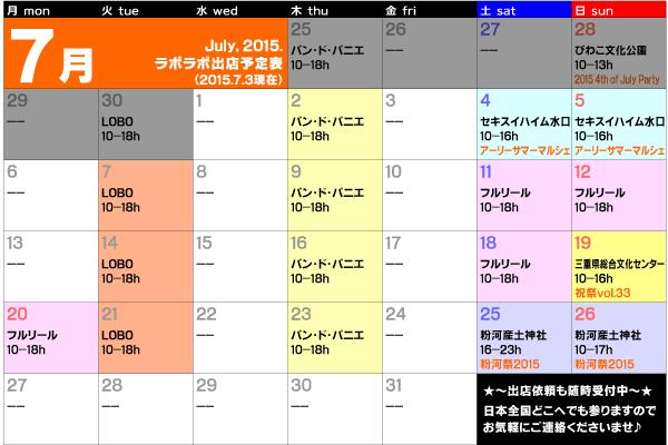 2015年7月出店カレンダー