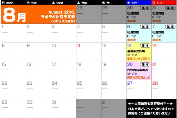 2016年8月出店カレンダー