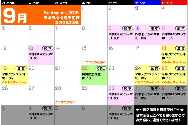 2016年9月出店カレンダー