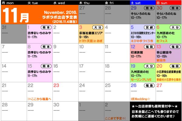 2016年11月出店カレンダー