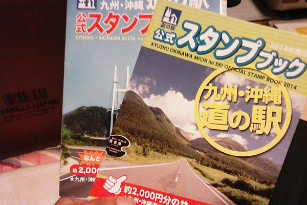九州・沖縄スタンプ本