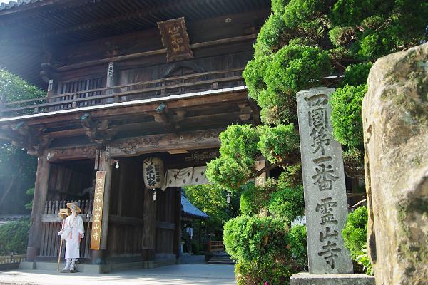 一番札所・霊山寺