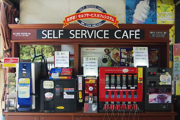 SELF SERVICE CAFE