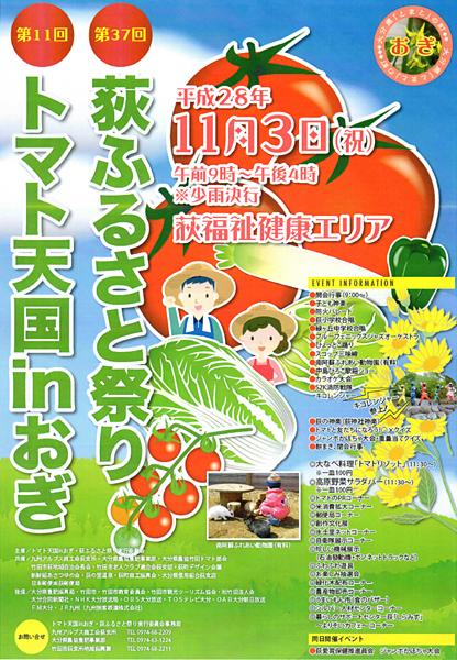 第11回 トマト天国 in おぎ・第37回 荻ふるさと祭り