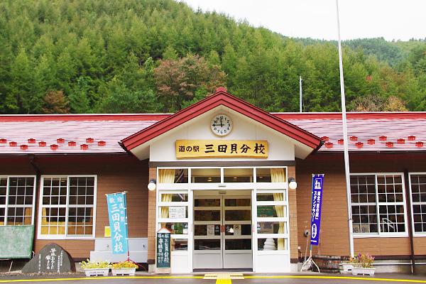 岩手県の道の駅・三田貝分校