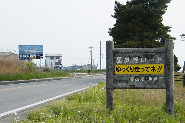富山県魚津市、蜃気楼ロード