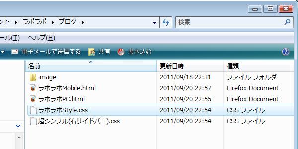 テキストファイルで保存