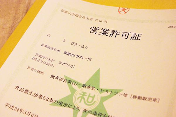 営業許可証@和歌山