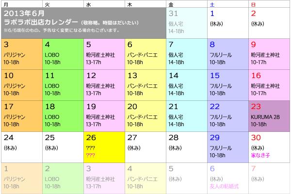 2013年6月カレンダー
