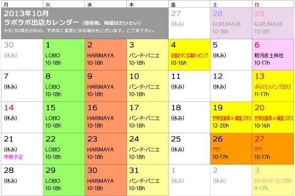 2013年10月出店カレンダー