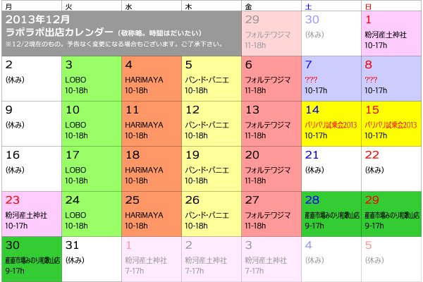 2013年12月出店カレンダー