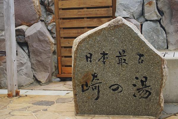 日本最古・崎の湯
