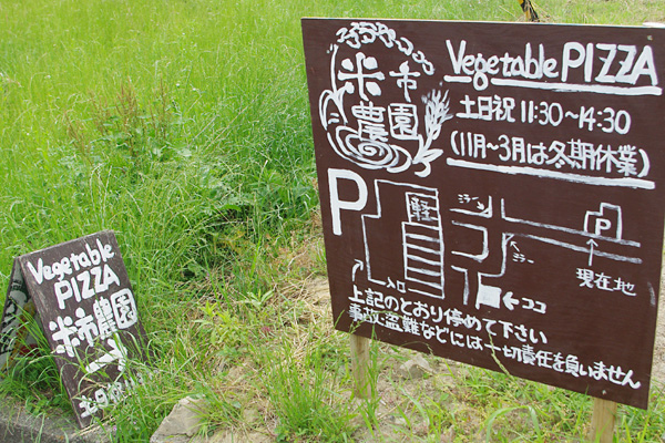 米市農園P