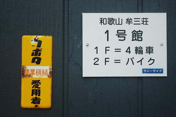 和歌山牟三荘