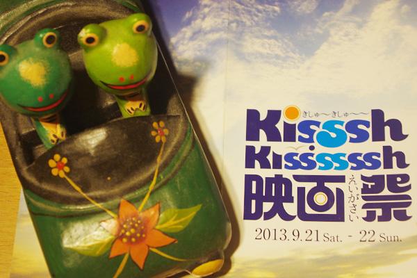 Kisssh-Kissssssh映画祭パンフ