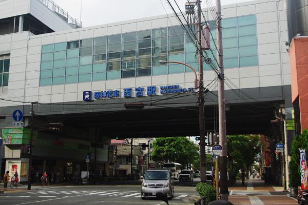 阪神・西宮駅