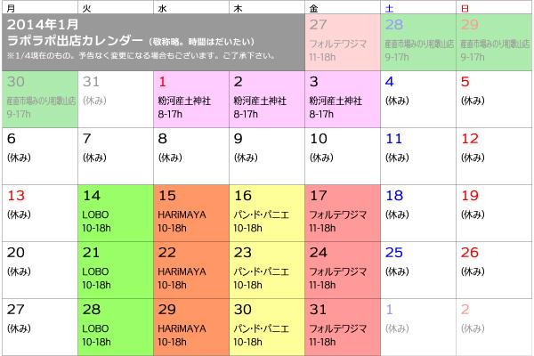 2014年1月出店カレンダー
