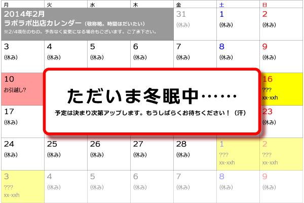 2014年2月出店カレンダー