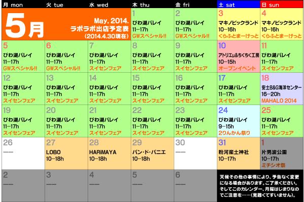 2014年5月出店カレンダー