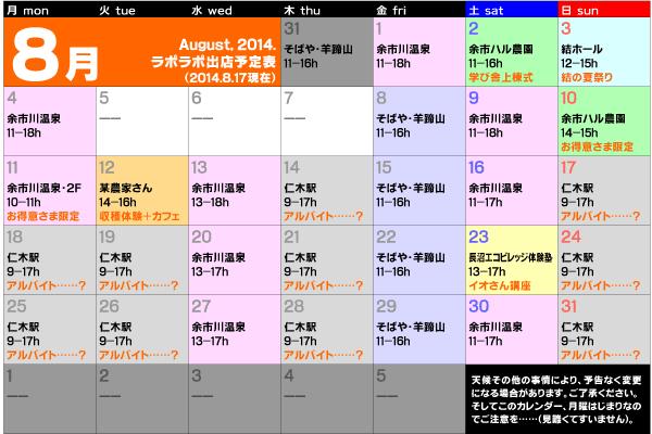 2014年8月出店カレンダー
