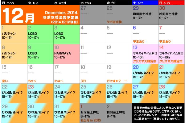 2014年12月出店カレンダー