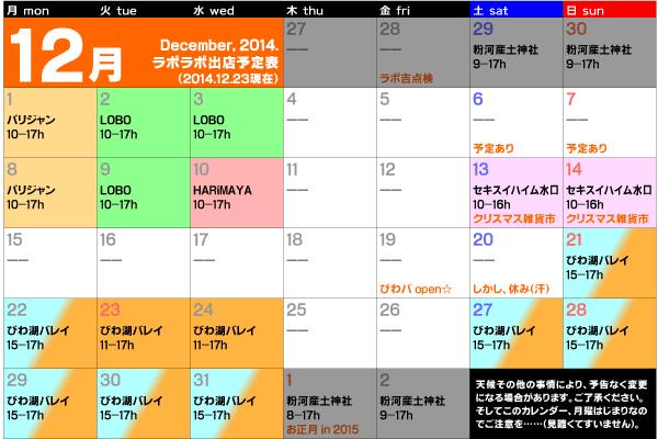 2014年12月出店カレンダーver.2