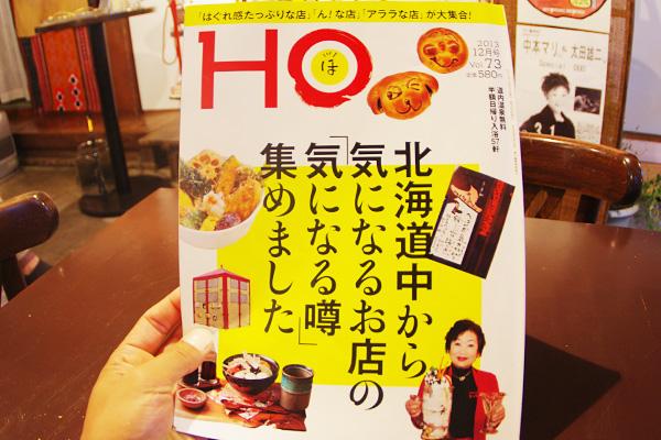 「HO」2013年12月号