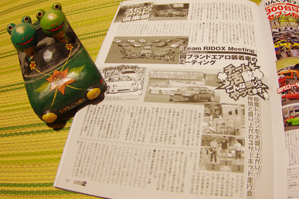 OPTION2 2014年9月号・掲載記事