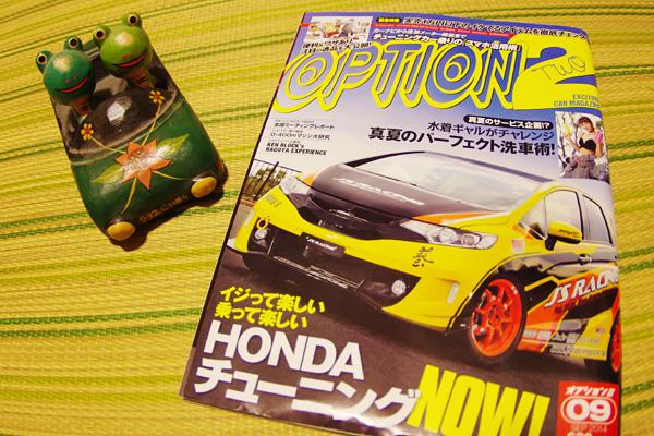 OPTION2 2014年9月号・表紙