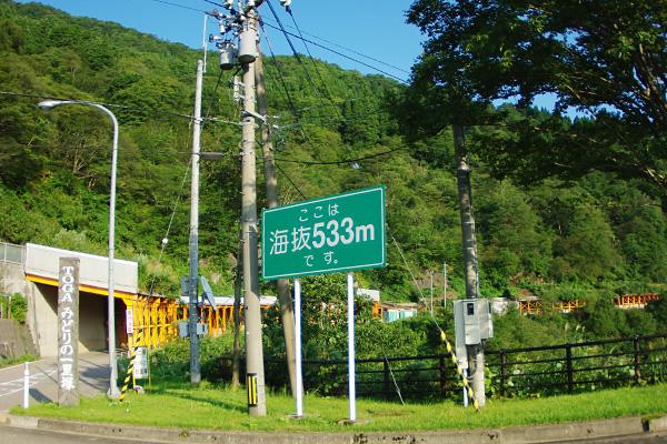 海抜533m