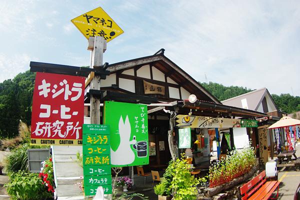キジトラコーヒー研究所