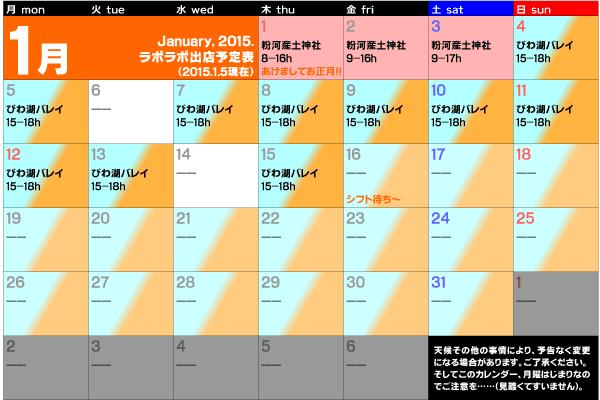 2015年1月出店カレンダー