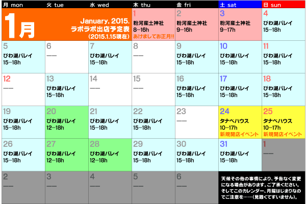 2015年1月出店カレンダーver.2