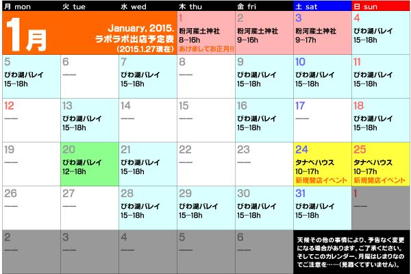 2015年1月出店カレンダーver.3