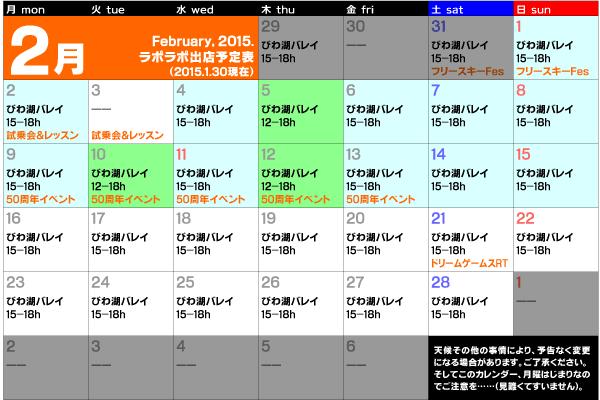 2015年2月出店カレンダー