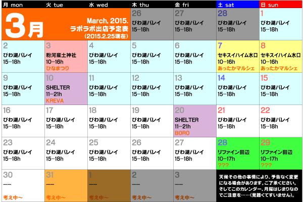 2015年3月出店カレンダー