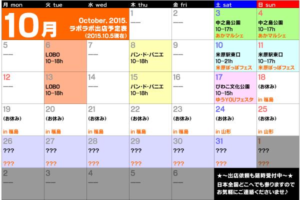 2015年10月出店カレンダー