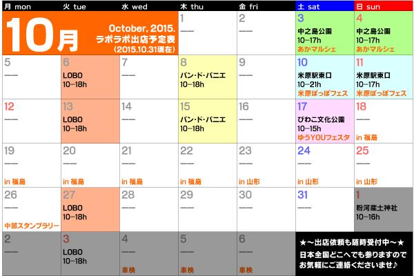 2015年10月出店カレンダーver.2