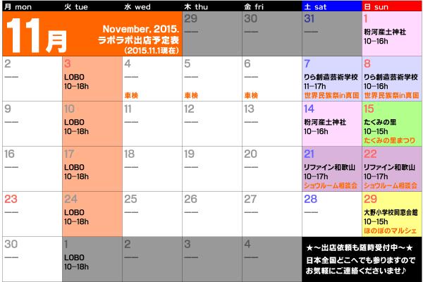 2015年11月出店カレンダー