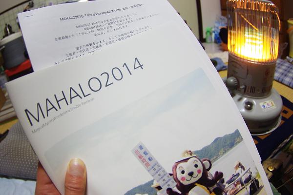 MAHALO2015のご案内